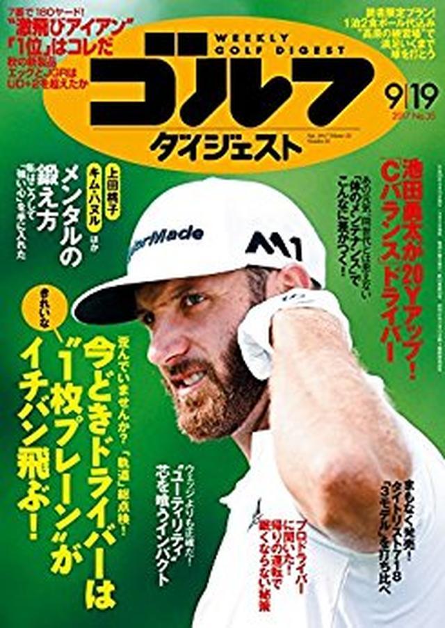 画像: 週刊ゴルフダイジェスト 2017年 09/19号 [雑誌] | ゴルフダイジェスト社 | スポーツ | Kindleストア | Amazon