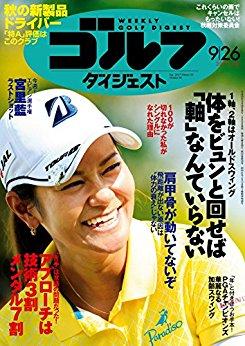 画像: 週刊ゴルフダイジェスト 2017年 09/26号 [雑誌]   ゴルフダイジェスト社   スポーツ   Kindleストア   Amazon