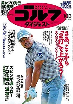 画像: 週刊ゴルフダイジェスト 2017年 10/03号 [雑誌] | ゴルフダイジェスト社 | スポーツ | Kindleストア | Amazon