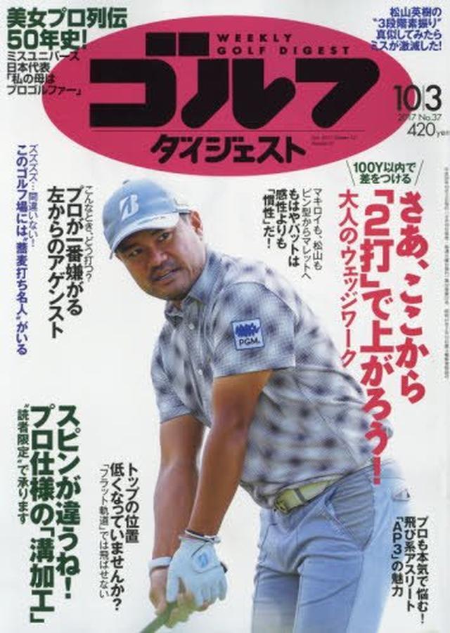 画像: 週刊ゴルフダイジェスト 2017年 10/3 号 [雑誌] | |本 | 通販 | Amazon