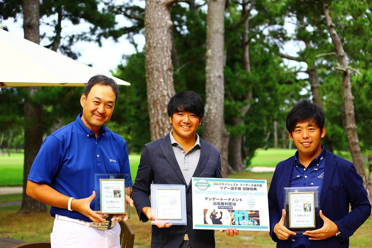 画像: 優勝したのは、20歳の森山錬選手(写真中央)2位の大会2連覇中の荒川義治選手と6打差をつけて優勝を手にした