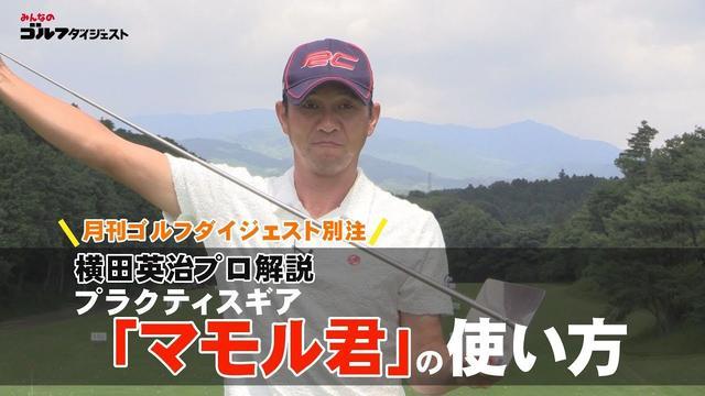 画像: 横田英治プロ解説 プラクティスギア「マモル君」の使い方 youtu.be