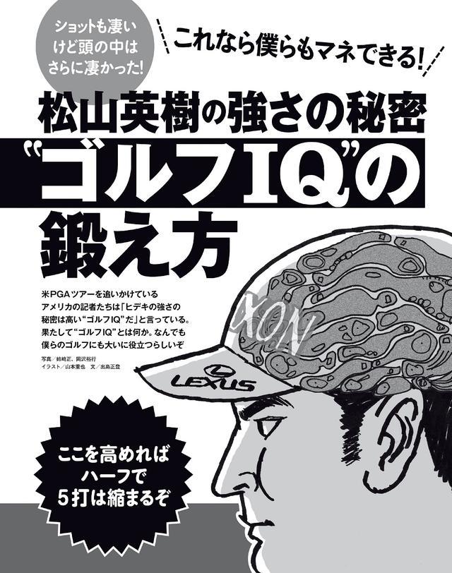 """画像: 松山英樹プロの強さヒミツは """"ゴルフIQ""""の高さにあった!"""