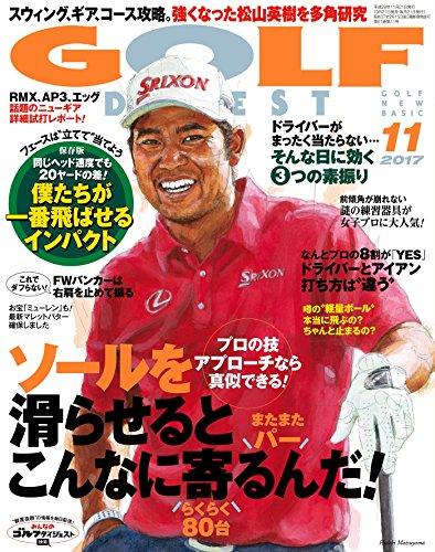 画像: ゴルフダイジェスト 2017年 11月号 [雑誌]   ゴルフダイジェスト社   趣味・その他   Kindleストア   Amazon