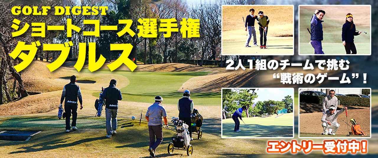 画像: 全日本ショートコース選手権ダブルス   ゴルフダイジェスト社