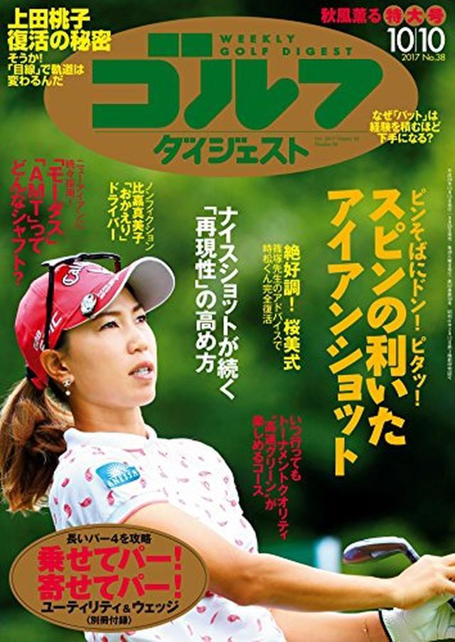 画像: 週刊ゴルフダイジェスト 2017年 10/10号 [雑誌] | ゴルフダイジェスト社 | スポーツ | Kindleストア | Amazon