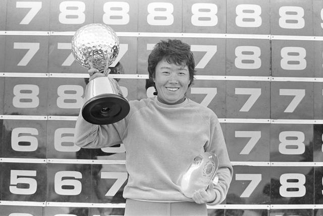 画像: 1973年、トヨトミレディスで優勝。プロトーナメントでのアマチュアの優勝は史上初の快挙だった。