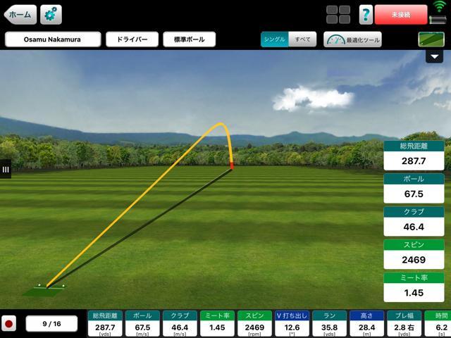 画像: JGRドライバーを打ったフライトスコープのデータ。いい球!