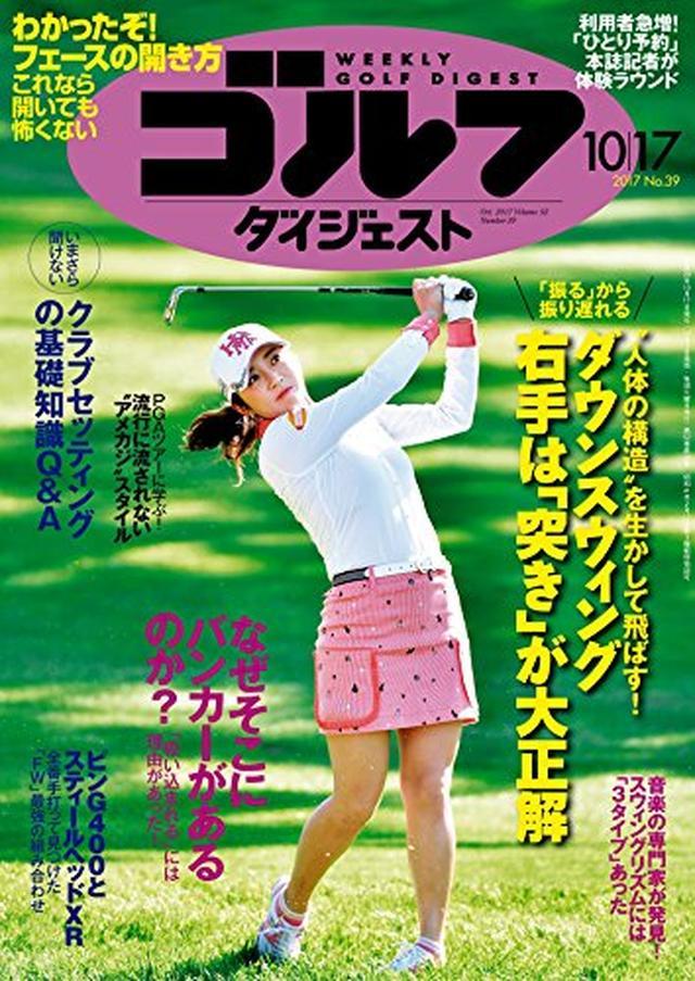 画像: 週刊ゴルフダイジェスト 2017年 10/17号 [雑誌] | ゴルフダイジェスト社 | スポーツ | Kindleストア | Amazon