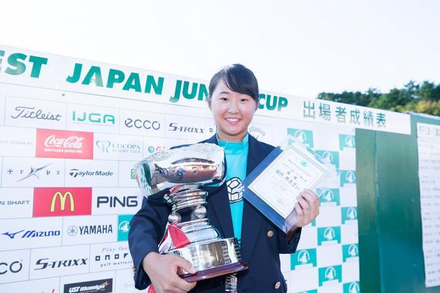 画像: ゴルフダイジェストジャパンジュニアカップ優勝時の写真