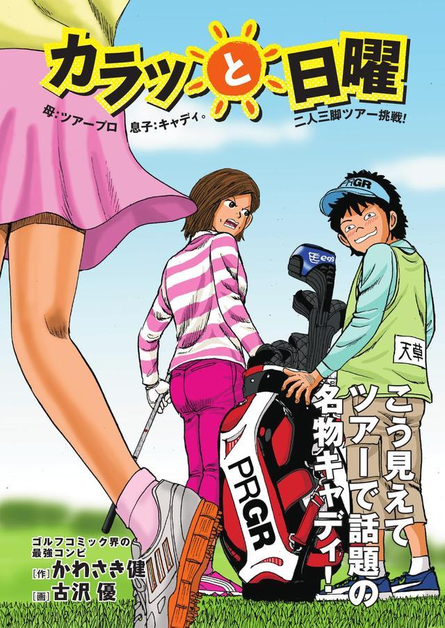 画像: コミック未収録、新章突入!【伝説の漫画「カラッと日曜」に学ぶマネジメント術 #17】 - みんなのゴルフダイジェスト