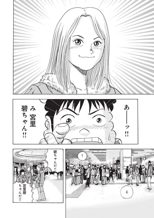 画像3: 空港で出会ったこの女性は……!?