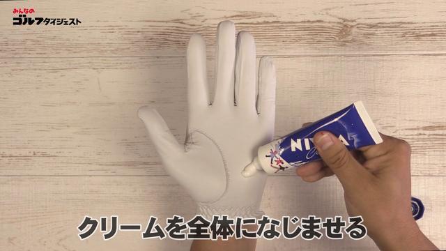 画像: グローブを装着したままクリームをつけると塗り残しがなくなる