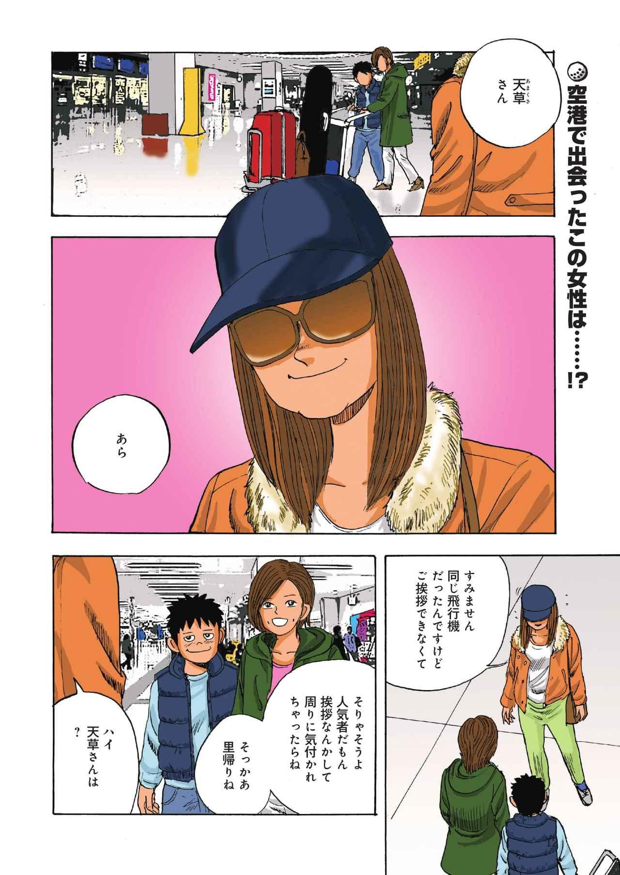 画像1: 【伝説の漫画「カラッと日曜」に学ぶマネジメント術 #7】