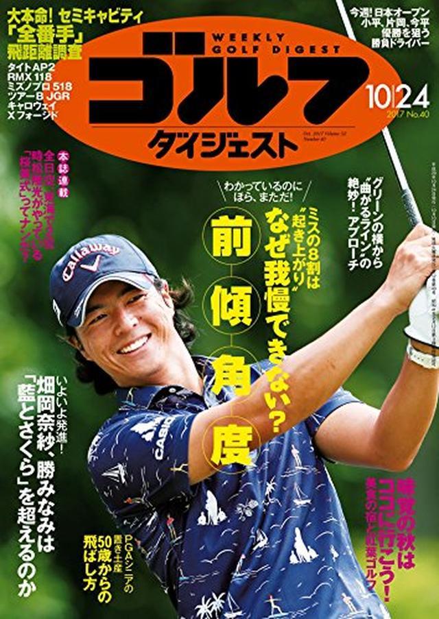 画像: 週刊ゴルフダイジェスト 2017/10/24号 | ゴルフダイジェスト社 | スポーツ | Kindleストア | Amazon