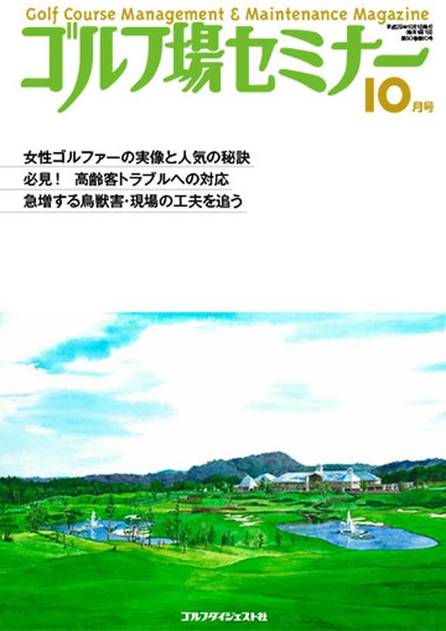 画像: ゴルフ場セミナー2017年最新号 | ゴルフ場経営とコース管理の専門誌 | ゴルフダイジェスト社