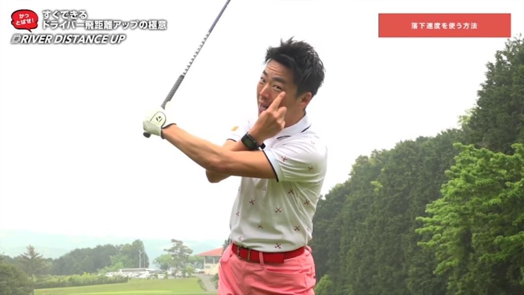 画像: 重力を味方につける。切り返しでは「左目が下」でもっと飛ぶ!?【動画LESSON】 - みんなのゴルフダイジェスト