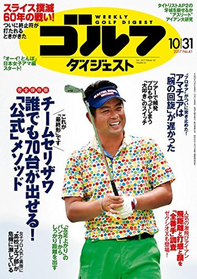 画像: 週刊ゴルフダイジェスト 2017年 10/31号 [雑誌] | ゴルフダイジェスト社 | スポーツ | Kindleストア | Amazon