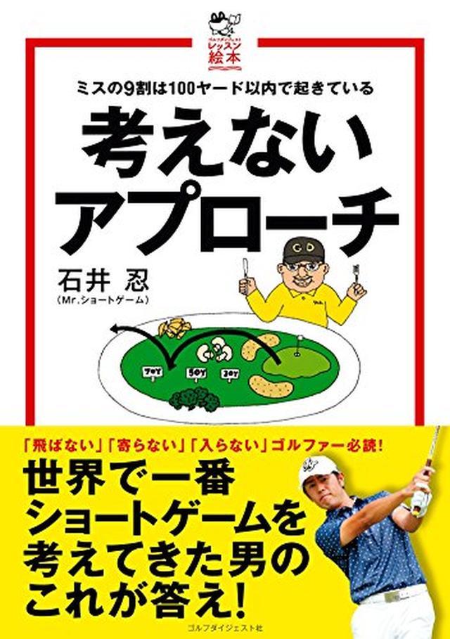 画像: 考えないアプローチ | 石井忍 | スポーツ | Kindleストア | Amazon