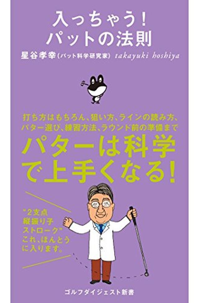 画像: 入っちゃう! パットの法則 | 星谷孝幸 | スポーツ | Kindleストア | Amazon