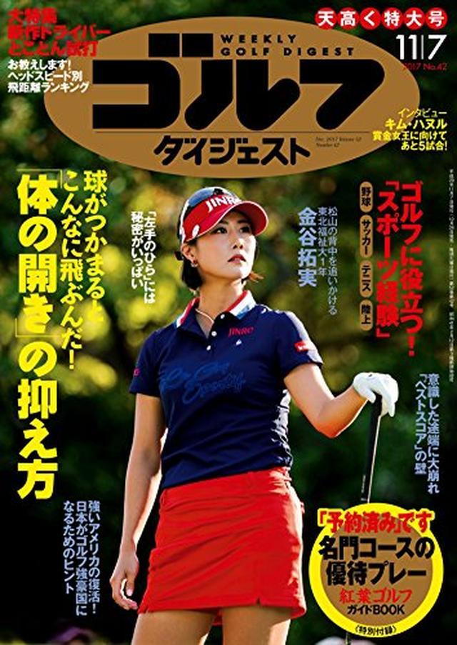 画像: 週刊ゴルフダイジェスト 2017年 11/07号 [雑誌] | ゴルフダイジェスト社 | スポーツ | Kindleストア | Amazon