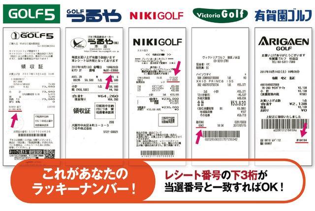 画像: レシートの赤線部分の番号の下3桁が当選番号と一致すればOK! 総額100万円相当のゴルフクーポンを手に入れよう!