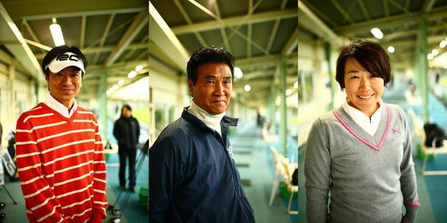 画像: テスターはこの3人。左から伊丹大介(いたみ・だいすけ)HS45m/s、東北福祉大ゴルフ部を経て04年にプロ入り(左)。江本光(えもと・ひかる)54年生まれ、82年にプロ入り、青木功や海老原清治を師に持つ(中央)。五十嵐瑞江(いがらし・みずえ)全米女子アマでベスト16入り後、98年にプロ入り(右)