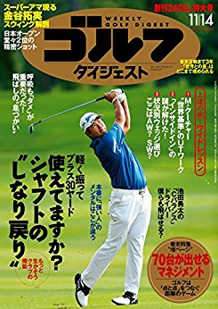 画像: 週刊ゴルフダイジェスト 2017年 11/14号 [雑誌]   ゴルフダイジェスト社   スポーツ   Kindleストア   Amazon