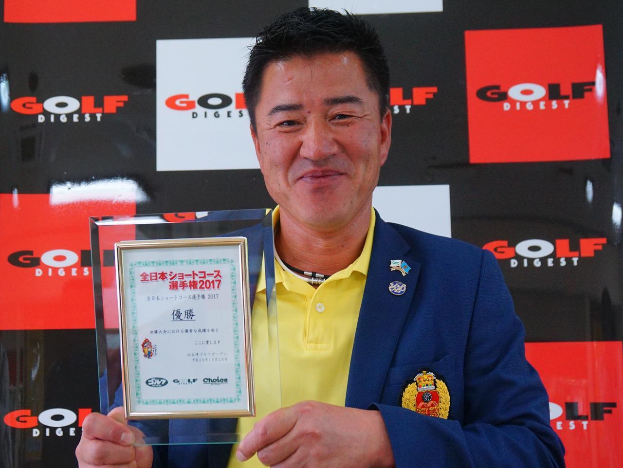 画像: 初出場・初優勝の高橋伸英選手
