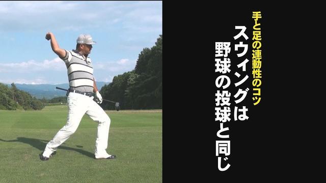 画像: 飛距離アップレッスン⑧【安楽拓也の飛ばし塾】 youtu.be