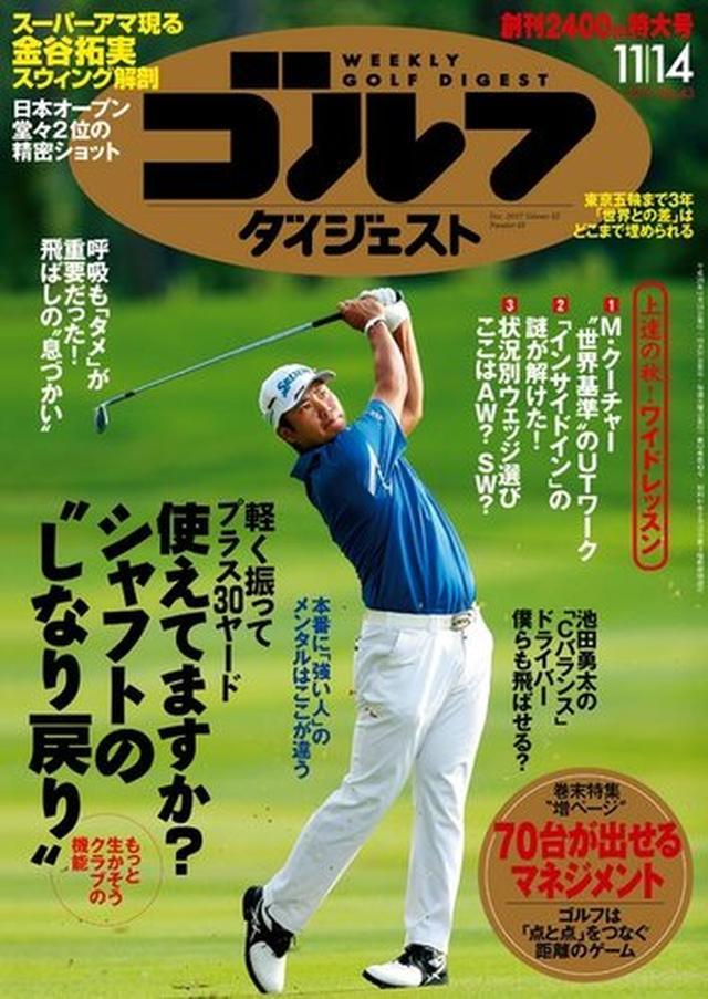 画像: 週刊ゴルフダイジェスト キャンペーン申込み | Fujisan.co.jpの雑誌・定期購読