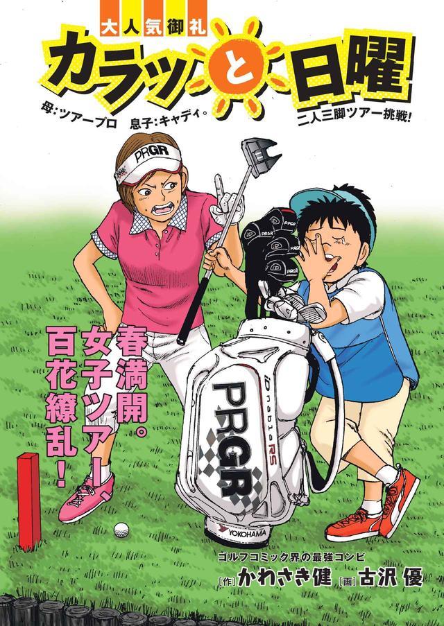 画像: 低い球を打ちたいなら、最初からロフトの立ってるクラブを使えばいいじゃん【伝説の漫画「カラッと日曜」に学ぶマネジメント術 #20】 - みんなのゴルフダイジェスト