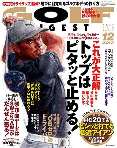 画像: ゴルフダイジェスト 2017年 12月号 [雑誌]   ゴルフダイジェスト社   趣味・その他   Kindleストア   Amazon