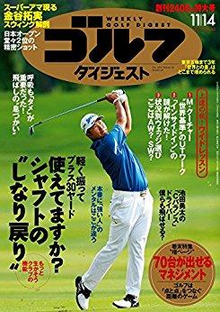 画像: 週刊ゴルフダイジェスト 2017年 11/14号 [雑誌] | ゴルフダイジェスト社 | スポーツ | Kindleストア | Amazon