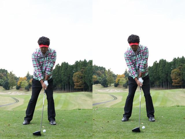 画像: ボールを真上から見るアドレス(写真左)ではなく、ボールを右から覗き込むように構えよう(写真右)。アドレスでヘッドとボールをボール1〜2個分離して構えるのも効果的