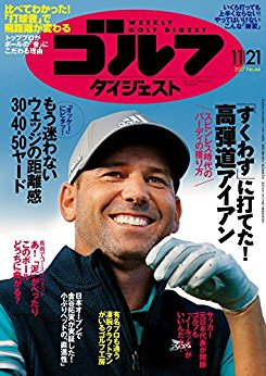 画像: 週刊ゴルフダイジェスト 2017年 11/21号 [雑誌] | ゴルフダイジェスト社 | スポーツ | Kindleストア | Amazon