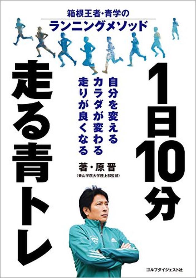 画像: 1日10分走る青トレ | 原晋 | スポーツ | Kindleストア | Amazon