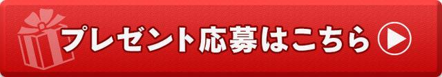 画像: 応募はこちらから! reg34.smp.ne.jp