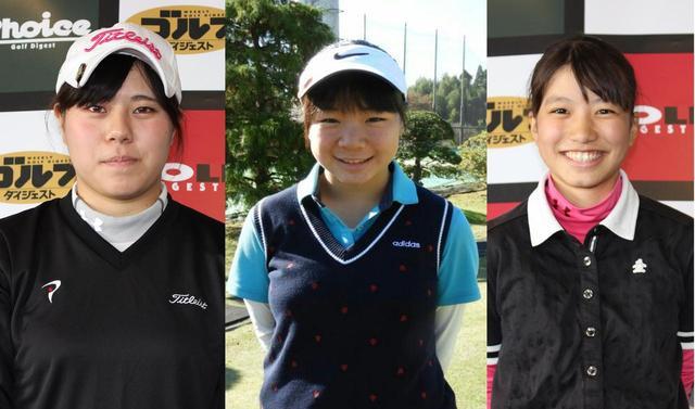 画像: 左から関ほの花選手、高田菜桜選手、田中美佑選手