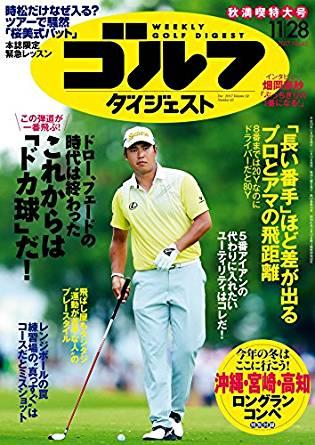 画像: 週刊ゴルフダイジェスト 2017年 11/28号 [雑誌]   ゴルフダイジェスト社   スポーツ   Kindleストア   Amazon