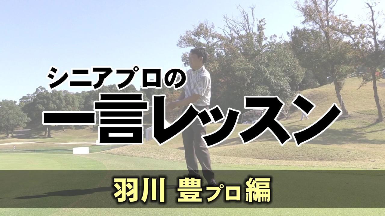 画像: 一言レッスン【羽川豊編】 youtu.be