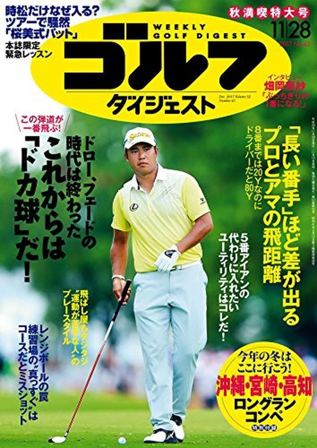 画像: 週刊ゴルフダイジェスト 2017年 11/28号 [雑誌] | ゴルフダイジェスト社 | スポーツ | Kindleストア | Amazon