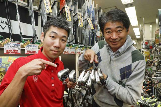 画像: 「ウェッジまですべてセットになっているアイアンセットがおすすめです」と藤川さん(写真左)。意外な安さに、プロゴルファー中村修(写真右)もビックリ!