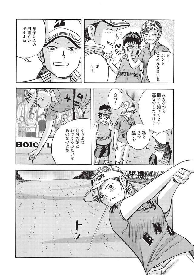 画像8: ワクワク挑戦する気持ちで、プレーしよう【伝説の漫画「カラッと日曜」に学ぶマネジメント術 #9】
