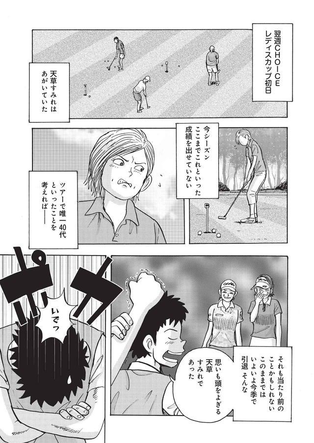 画像5: ワクワク挑戦する気持ちで、プレーしよう【伝説の漫画「カラッと日曜」に学ぶマネジメント術 #9】
