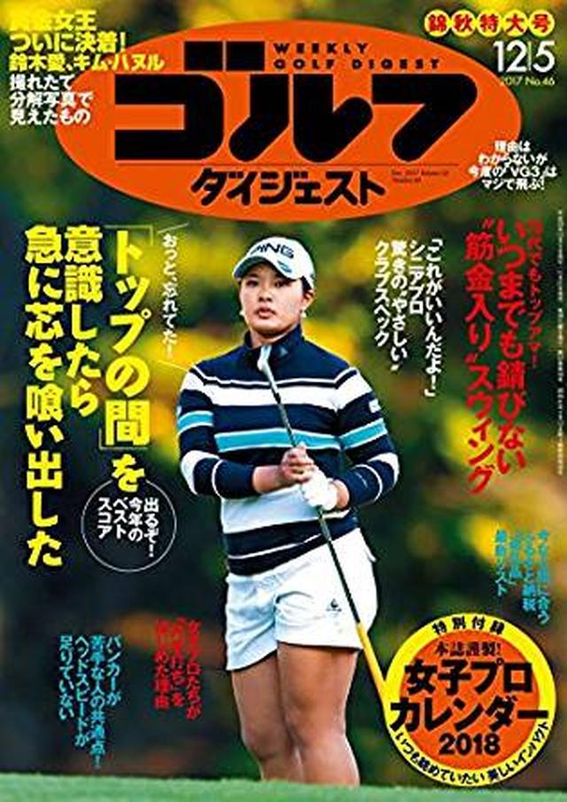 画像: 週刊ゴルフダイジェスト 2017年 12/05号 [雑誌] | ゴルフダイジェスト社 | スポーツ | Kindleストア | Amazon