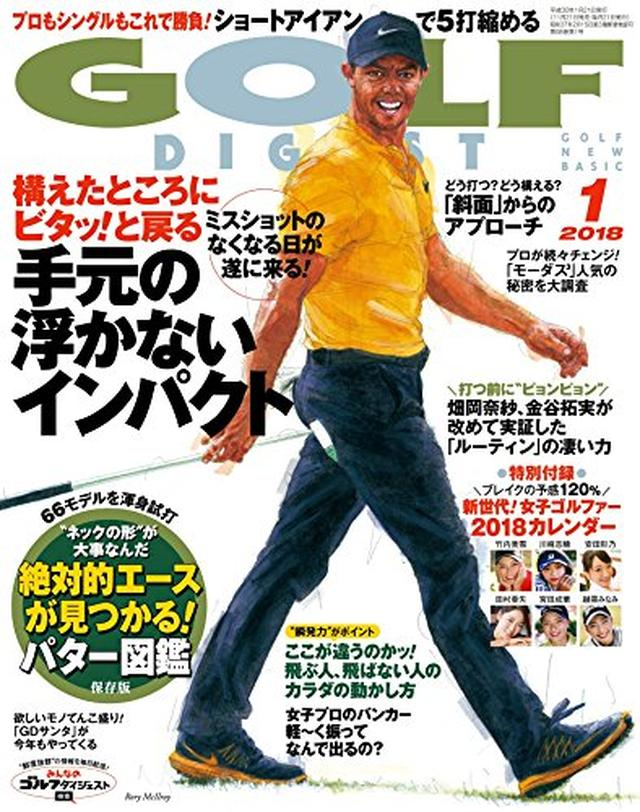 画像: ゴルフダイジェスト 2018年 01月号 [雑誌] | ゴルフダイジェスト社 | 趣味・その他 | Kindleストア | Amazon