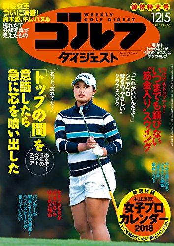 画像: 週刊ゴルフダイジェスト 2017年 12/05号 [雑誌]   ゴルフダイジェスト社   スポーツ   Kindleストア   Amazon