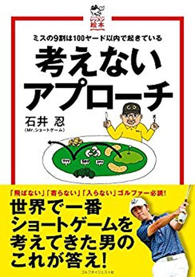 画像: 考えないアプローチ   石井忍   スポーツ   Kindleストア   Amazon