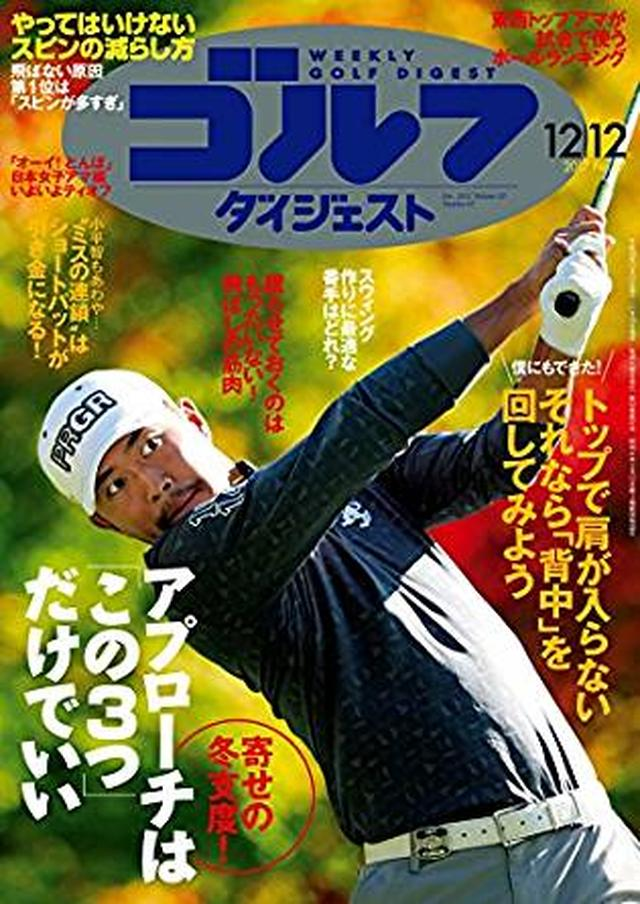 画像: 週刊ゴルフダイジェスト 2017年 12/12号 [雑誌] | ゴルフダイジェスト社 | スポーツ | Kindleストア | Amazon